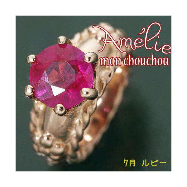 amelie mon chouchou Priere K18PG 誕生石ベビーリング ネックレス (7月)ルビー