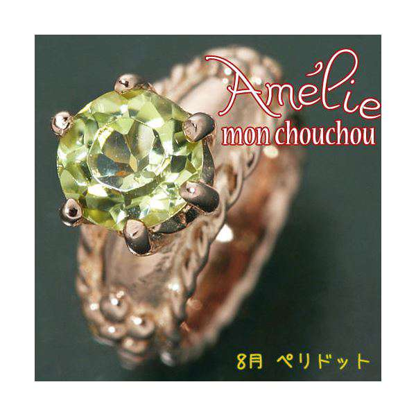 amelie mon chouchou Priere K18PG 誕生石ベビーリング ネックレス (8月)ペリドット