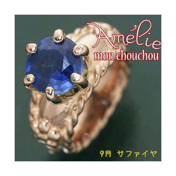 amelie mon chouchou Priere K18PG 誕生石ベビーリング ネックレス (9月)サファイア