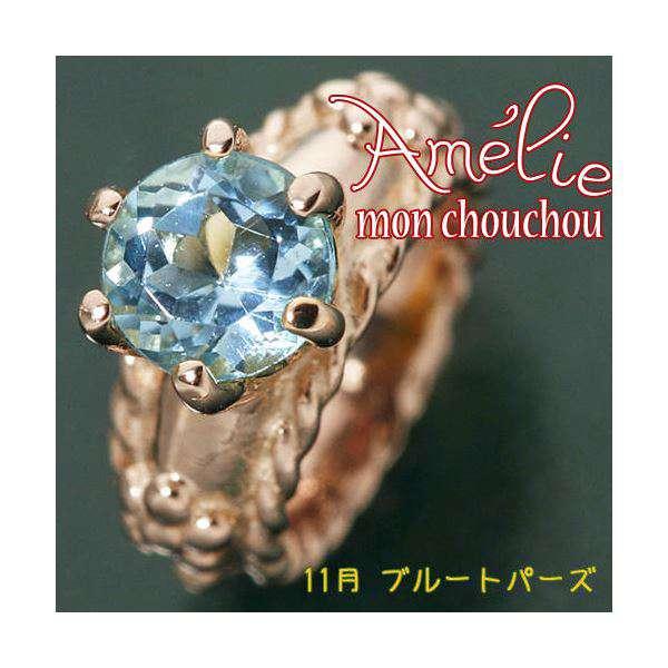 amelie mon chouchou Priere K18PG 誕生石ベビーリング ネックレス (11月)ブルートパーズ