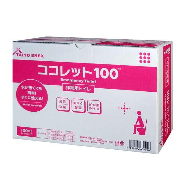 非常用トイレ 簡易トイレ 【100回分】 A4サイズ シュリンク包装 『ココレット100』 〔災害時 避難グッズ 備蓄〕