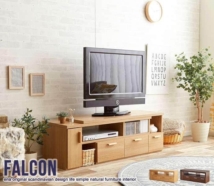 Falcon TV board 伸縮型 ローボード テレビ台 テレビボード 新生活 引越し 家具 ※北海道・沖縄・離島は別途追加送料見積もりとなります メーカー直送品 102018