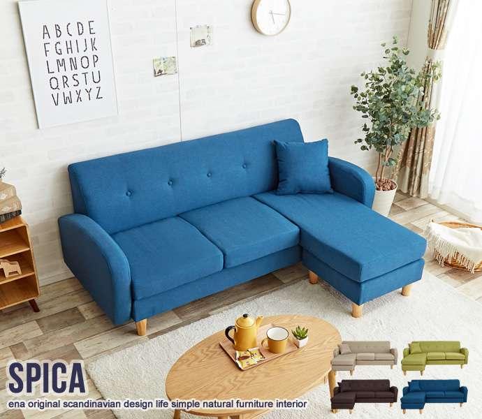 Spica 3人掛けカウチソファ 3P 新生活 引越し 家具 ※北海道・沖縄・離島は別途追加送料見積もりとなります メーカー直送品 107001