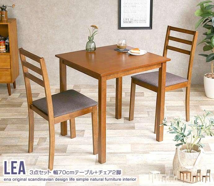 Lea ダイニング 3点 セット 幅70cm テーブル+チェア2脚 新生活 引越し 家具 ※北海道・沖縄・離島は別途追加送料見積もりとなります メーカー直送品 141001