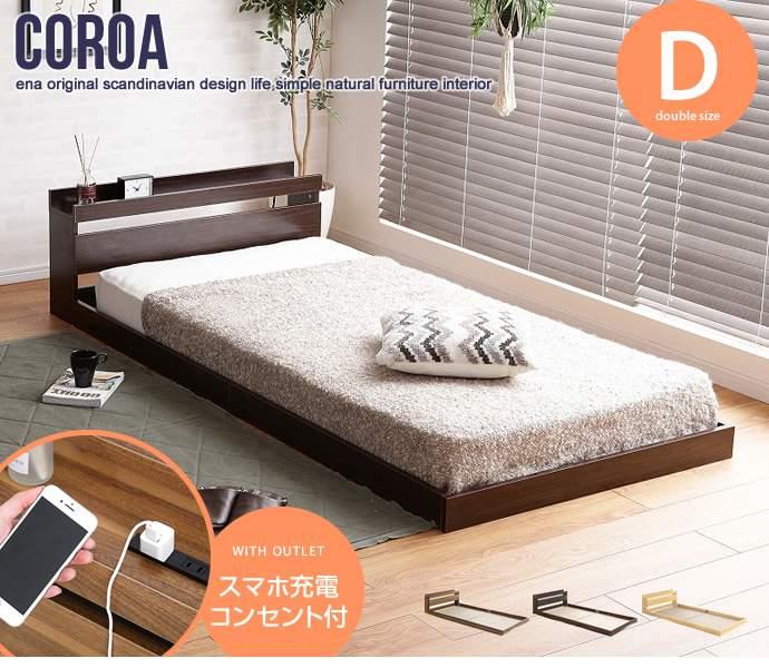ダブルサイズ Coroa 宮棚付き フロアベッド オリジナルポケットコイルマットレス付き 新生活 引越し 家具 ※北海道・沖縄・離島は別途追加送料見積もりとなります メーカー直送品 99035_NON
