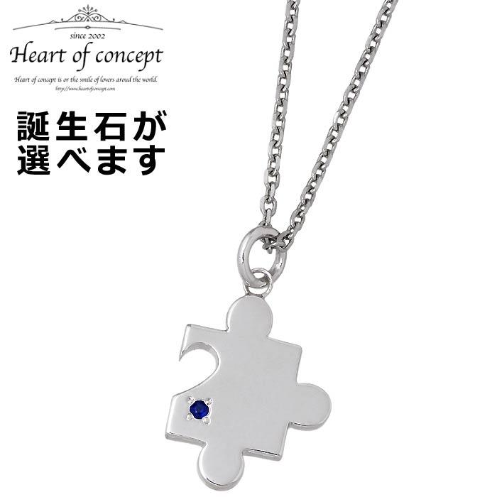 HEART OF CONCEPT【ハートオブコンセプト】 シルバー ネックレス アクセサリー パズルピース 誕生石 メンズ HCP-377WH-birth