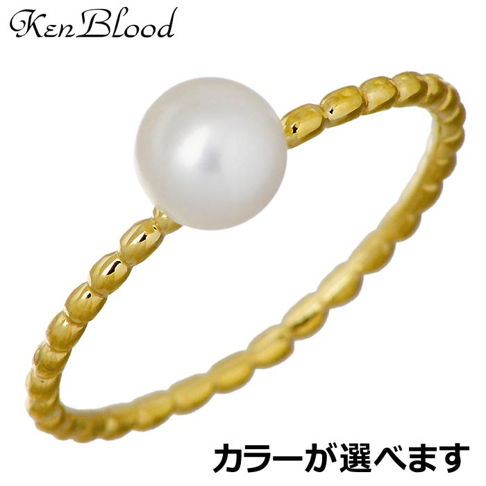 KEN BLOOD【ケンブラッド】K10 リング 指輪 淡水パール 3~15号 レディース ピンキー DS-01P