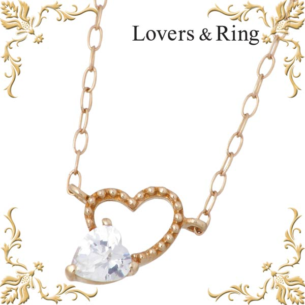 Lovers & Ring【ラバーズリング】 K10 ピンクゴールドペンダント キュービック ハート ネックレス LSP-6001CZPK
