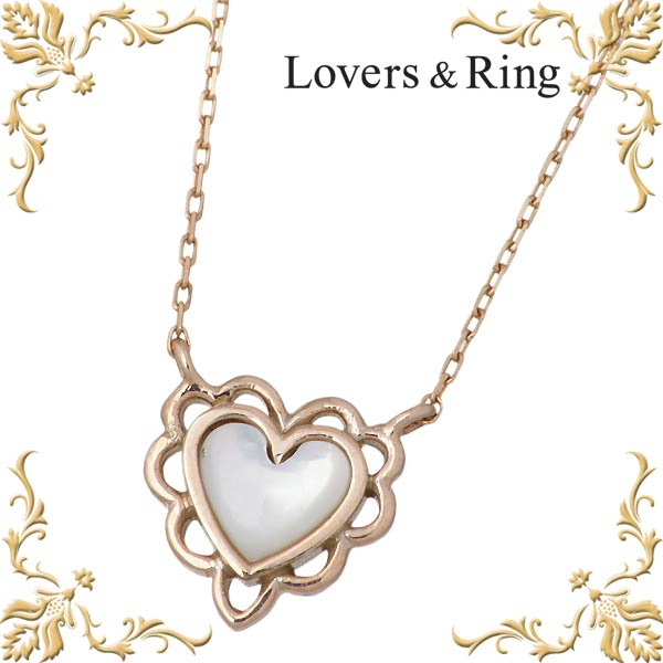 Lovers & Ring【ラバーズリング】 K10 ピンクゴールドペンダント 白蝶貝 ハート ネックレス LSP-6012PK
