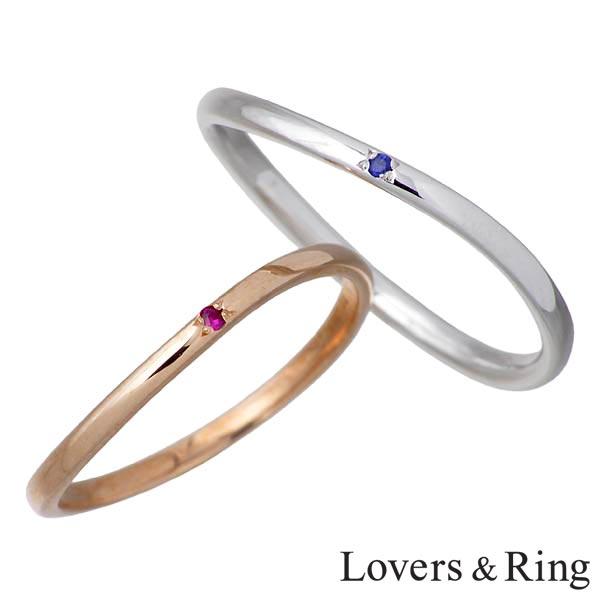 Lovers & Ring【ラバーズリング】 刻印可能 K10 ゴールド ペアリング ルビー レディース サファイア メンズ ペア アクセ ペアアイテム 指輪 アクセサリー 5~23号 LSR-0659PK-WG-P