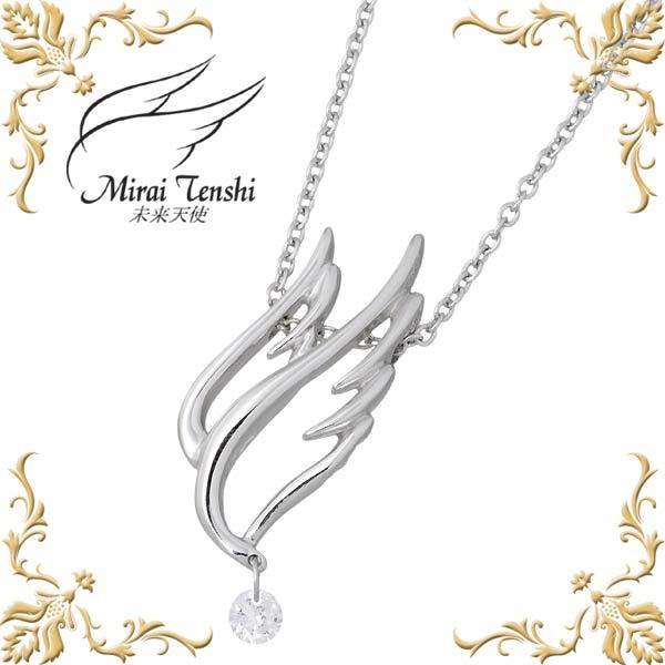 【未来天使】Mirai Tenshi 天使の羽ばたき シルバー ネックレス ロジウム加工 キュービック シルバーアクセサリー シルバー925 シルバー950 MIP-1138CZRM