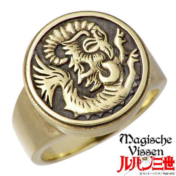 Magische Vissen【マジェスフィッセン】 真鍮 リング ルパン三世カリオストロの城 伯爵 指輪 15~21号 OZR-051