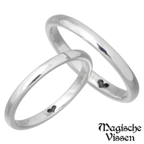 マジェスフィッセン Magische Vissen 裏ハート細タイプ シルバー ペア リング 指輪 アクセサリー 3~30号 1~25号 シルバー925 スターリングシルバー OZR-117-118-P