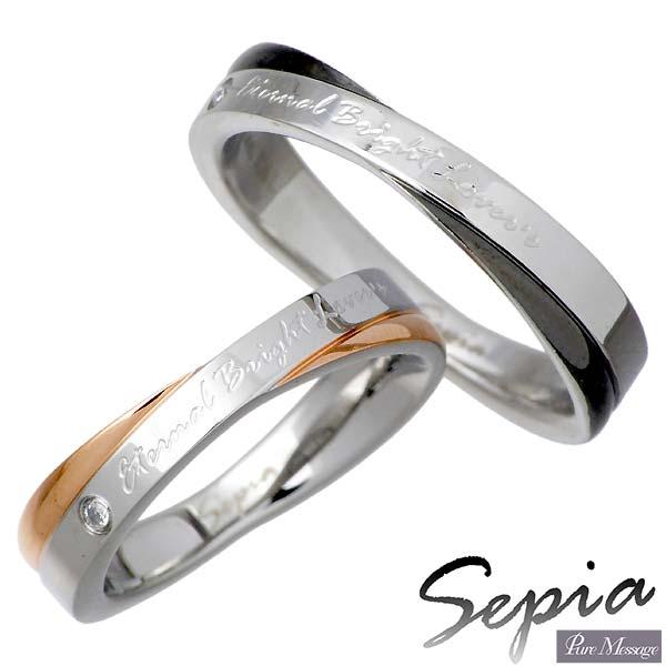 Sepia【セピア】ステンレス 316L ダイヤモンド ペア リング 金属アレルギー対応 指輪 7~13号 13~21号 PMS-015-016-P