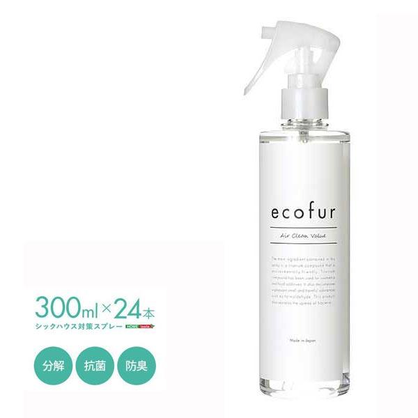 エコファシックハウス対策スプレー(300mlタイプ)有害物質の分解、抗菌、消臭効果【ECOFUR】24本セット ※北海道別途送料見積もり ※沖縄・離島お届け不可 ECOFUR-300-24