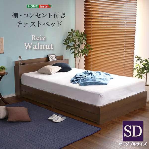 棚 コンセント付き チェスト ベッド フレーム SDサイズ Reiz レイズ 新生活 引越し 家具 ※北海道 沖縄 離島は別途送料見積もり メーカー直送品 STL-SD-WAL