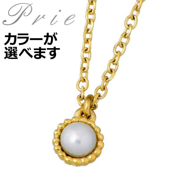 Prie【プリエ】パール ステンレス ネックレス アクセサリー アクセ ギフト プレゼント GNSS116
