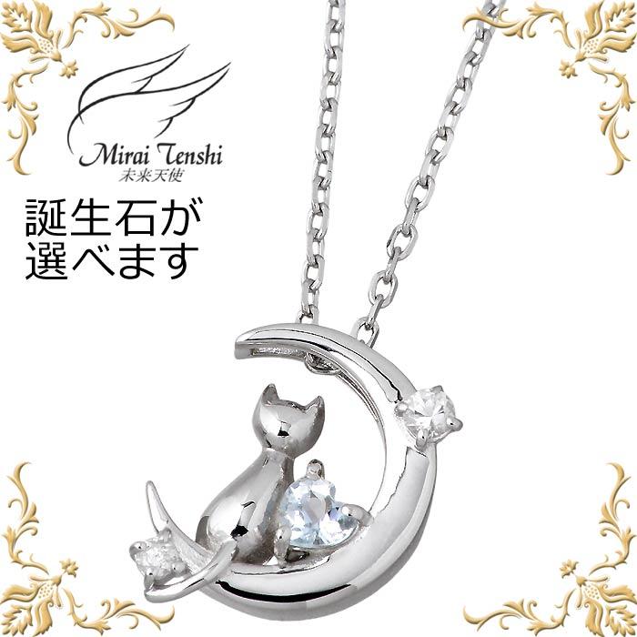 【未来天使】Mirai Tenshi エンジェル フレンズ Crescent Moon シルバー ネックレス ストーン レディース ネコ 猫 三日月 ハート 誕生石 MIP-1165AQRM