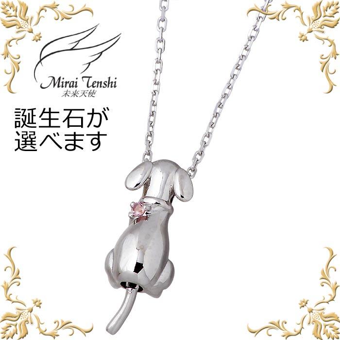 【未来天使】Mirai Tenshi エンジェル フレンズ Wonder dog シルバー ネックレス ストーン レディース ワンちゃん イヌ 犬 誕生石 MIP-1170birth