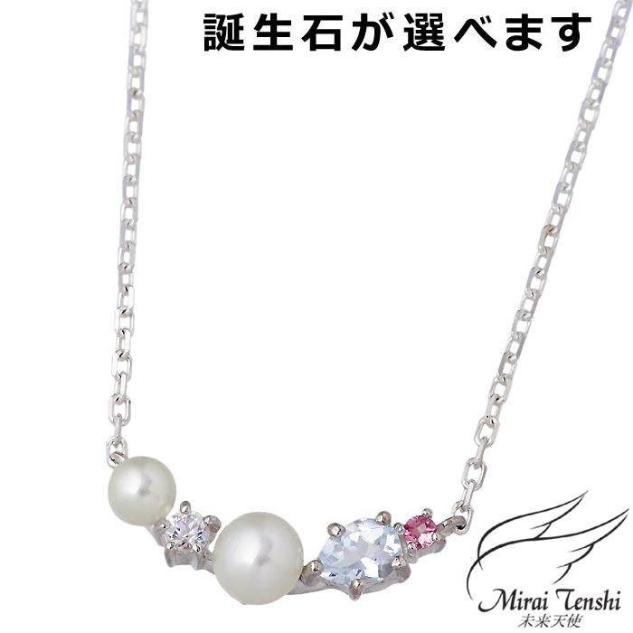 【未来天使】Mirai Tenshi シルバー ネックレス パール&ジュエルライン ストーン レディース 誕生石 MIP-1195N