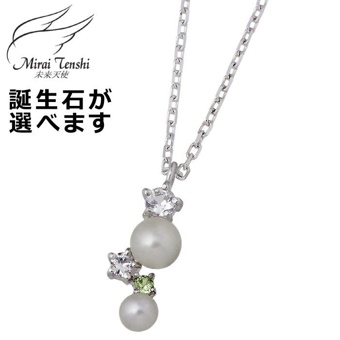 【未来天使】Mirai Tenshi シルバー ネックレス パール&ジュエルバー ストーン レディース 誕生石 MIP-1196N