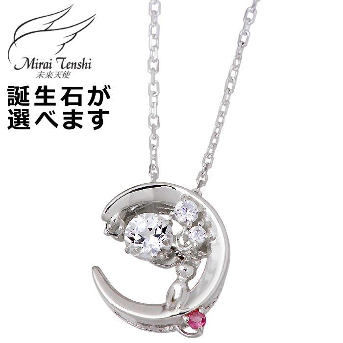 【未来天使】Mirai Tenshi シルバー ネックレス Twinkle Moon & Cat ダンシングストーン レディース ネコ 猫 三日月 誕生石 MIP-1197WT