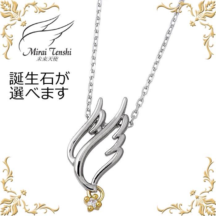 【未来天使】Mirai Tenshi 天使の羽ばたき バースデー シルバー ネックレス ストーン レディース 誕生石 MIP-1315birth