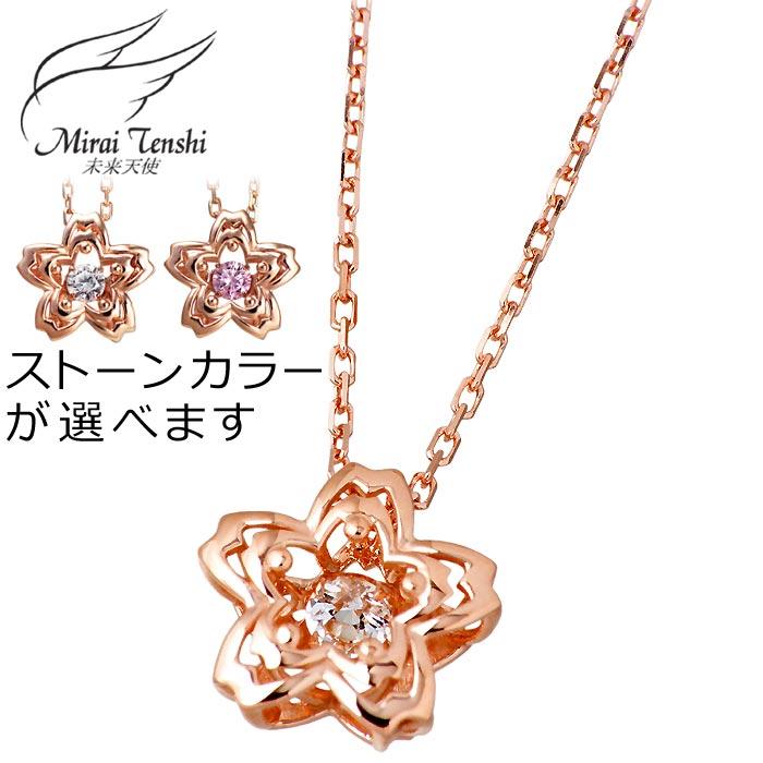 【未来天使】Mirai Tenshi シルバー ネックレス 「輝く桜」ダンシングストーン レディース Twinkle Cherry Blossoms MIP1193