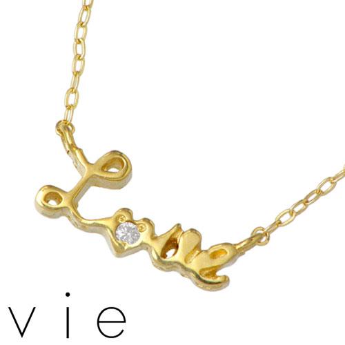vie【ヴィー】 K10 イエローゴールドLOVEネックレス ダイヤモンド K10YG vie-KN01006