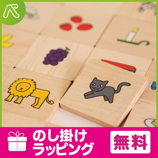 【送料無料】戸田デザイン研究室 Baby piece |積み木 絵カード【あす楽対応】★