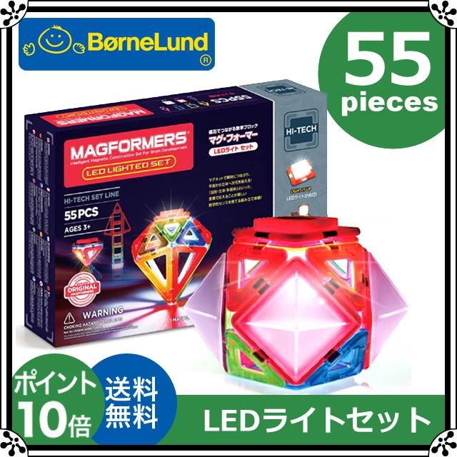 ボーネルンド マグフォーマー LEDライトセット 55|おもちゃ 知育玩具 数学ブロック 立体パズル 磁石 誕生日【送料無料】【代引手数料無料】【あす楽対応】★