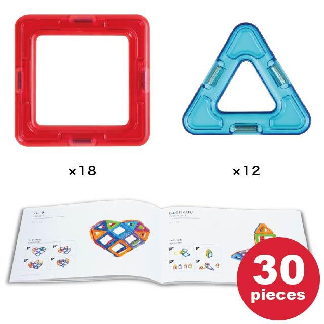 【ボーネルンド日本正規品】ボーネルンド マグフォーマー ベーシックセット 30|おもちゃ 知育玩具 数学ブロック 立体パズル 誕生日【あす楽対応】【ポイント10倍】