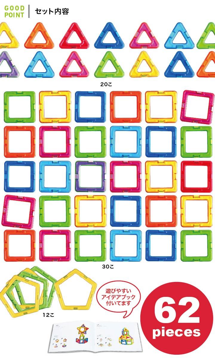 ☆보네룬드마그포마베이식크셋트 62 |장난감 지육 완구 수학 블록 입체 퍼즐 생일★