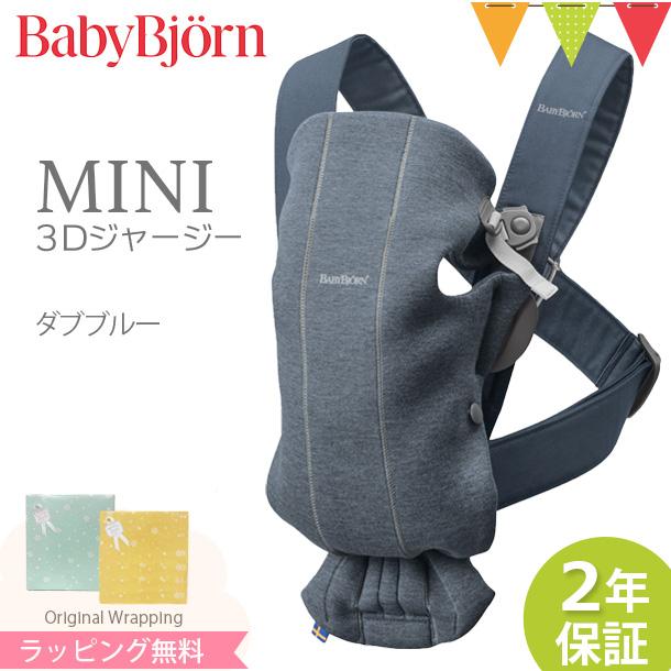 \5のつく日は+P5倍/babybjorn(ベビービョルン) MINI 3Dジャージー ミニ ベビーキャリア コットン ダブブルー|抱っこ紐 抱っこひも 新生児 【SGモデル】【あす楽】