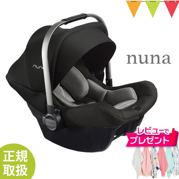 【正規品】nuna(ヌナ) ベビーシート pipa lite エボニー【メーカー直送】|【代引き・ラッピング不可】