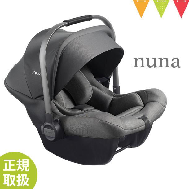【正規品】nuna(ヌナ) ベビーシート pipa lite フォグ【メーカー直送】|【代引き・ラッピング不可】