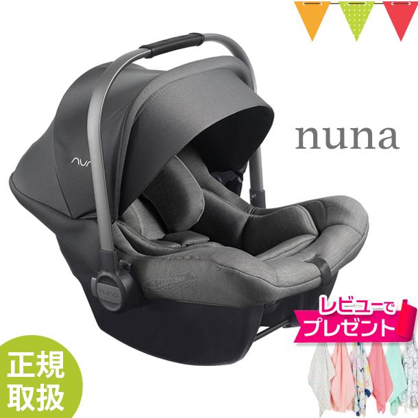 【正規品】nuna(ヌナ) ベビーシート pipa lite フォグ【メーカー直送】|送料無料【代引き・ラッピング不可】