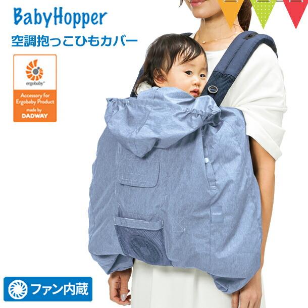 \ママ割エントリ+2倍/BabyHopper(ベビーホッパー) 空調抱っこひもカバー ブルー   抱っこ紐 カバー 空調服