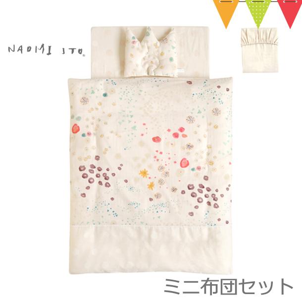 FICELLE(フィセル)Naomi Ito(ナオミイトウ) ミニ布団セット flower フラワー|ベビー布団 日本製 出産祝い