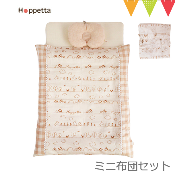 FICELLE(フィセル) Hoppetta ホッペッタ ミニ布団セット ポスキィ|ミニふとん ベビー布団 日本製 オーガニック 出産祝い 【あす楽】