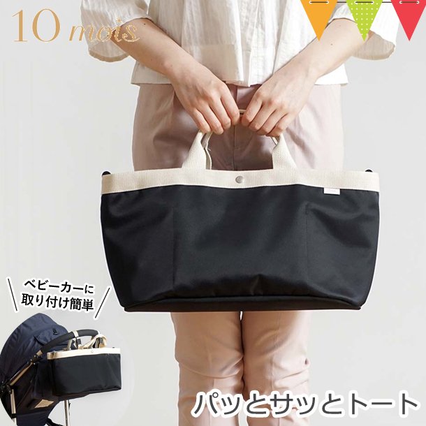 10mois PATTO SATTO TOTE (パッとサッとトート)N-line