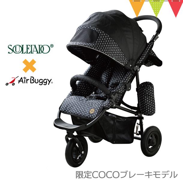 Airbuggy エアバギーココブレーキモデル × ソレイアード ブラック|ベビーカー 【あす楽】