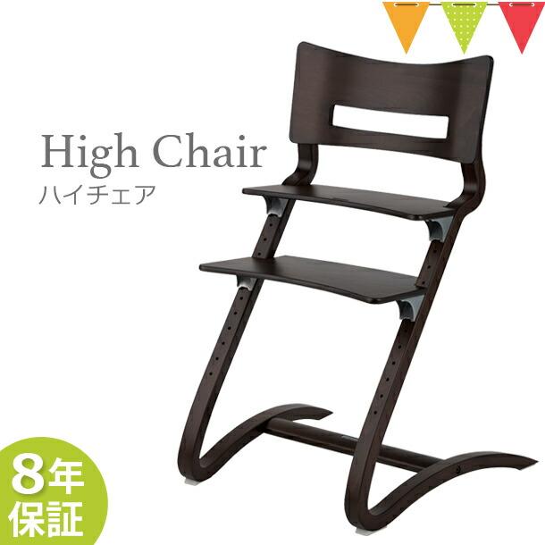 \5のつく日は+P5倍/【日本正規品8年保証】リエンダー ハイチェア ウォールナット|子供用椅子 木製ベビーチェア 北欧 【あす楽】