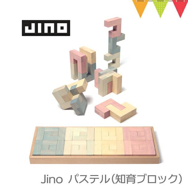 Jino (ジーノ)パステル 知育 ブロック 木のおもちゃ 積み木 【あす楽】