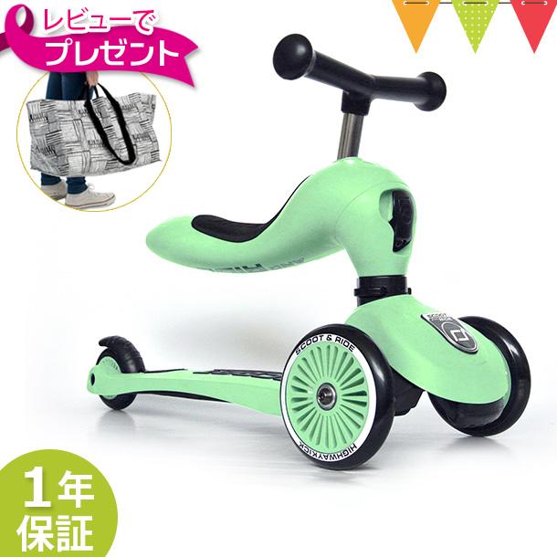 【送料無料】スクートアンドライド ハイウェイキックワンは 三輪車にもキックボードになる2Wayのキックスクーター。ベビーからキッズまで使え、誕生日プレゼントにおススメです。  \本日はP10倍/\レビューキャンペーン/Scoot  Ride(スクートアンドライド) ハイウェイキック1 キウイ 三輪車 キックスクーター キックボード スクートアンドライド ハイウェイキックワン T0Y