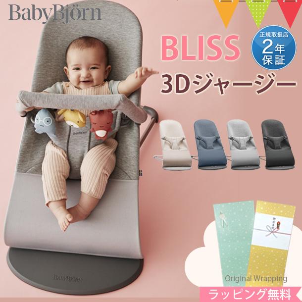 バウンサー Bliss ブリス チープ 3Dジャージーはコットン素材のバウンサー 股ベルト全体にクッションが入りよりやわらか BabyBjorn ベビービョルン チャコールグレー ダブブルー 販売期間 限定のお得なタイムセール ベビービョルン日本正規品2年保証 3Dジャージー コットン ライトグレー