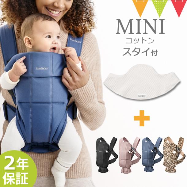 贈り物 ベビービョルン 抱っこ紐 MINI 送料無料激安祭 使い方がシンプルで簡単に装着できる 新生児抱っこに特化した抱っこ紐 ミニ 新生児 専用スタイ付き ベビーキャリア コットン