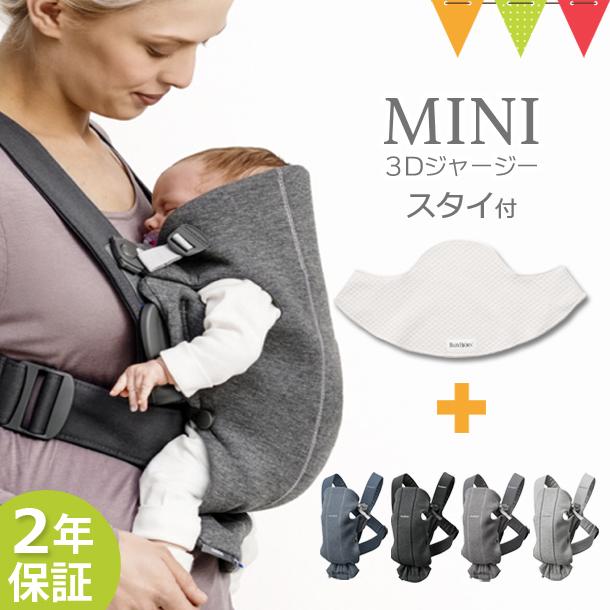 ベビービョルン 抱っこ紐 MINI 3Dジャージー 使い方がシンプルで簡単に装着できる 割引 新生児抱っこに特化した抱っこ紐 新生児 \本日は+P10倍 2年保証 ベビーキャリア スリーディー 3D ミニ 日本正規品 ジャージー 専用スタイ付き 新色