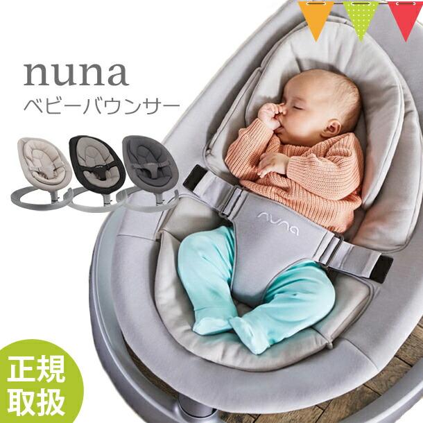 【正規品】nuna(ヌナ) バウンサー Leaf grow(リーフグロウ)【メーカー直送】|横揺れ 滑らか リクライニング 【代引き・ラッピング不可】