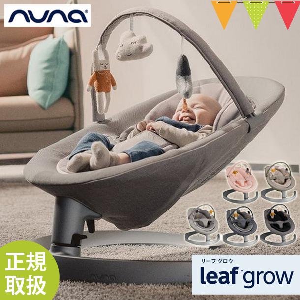 25%OFF 手で優しく押すだけでリーフグロウは揺れ続きます 滑らかで静かな揺れは 赤ちゃんを快適な眠りに 更に3段階のリクライニング機能が加わりました \本日は+P10倍 nuna ヌナ メーカー直送 リーフグロウ リクライニング トイバー付 横揺れ 期間限定特価品 滑らか